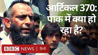 Jammu & Kashmir: Article 370 को ख़त्म करने के प्रस्ताव का Pakistan में विरोध (BBC Hindi)