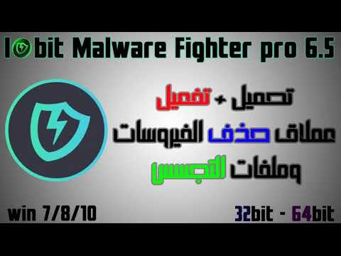 IObit Malware Fighter  Pro 2019 Install and activate
