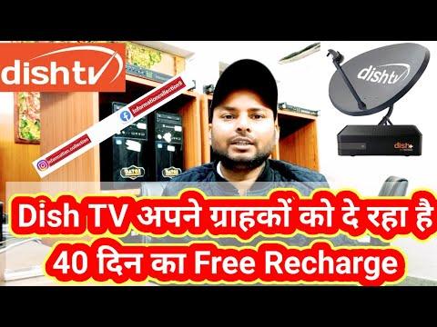 Dish TV अपने ग्राहकों को दे रहा है 40 दिन का Free Recharge by information collection.