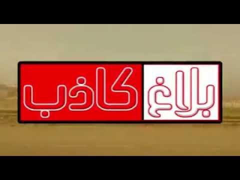 اعلان فيلم بلاغ كاذب للمخرج محمد النحاس