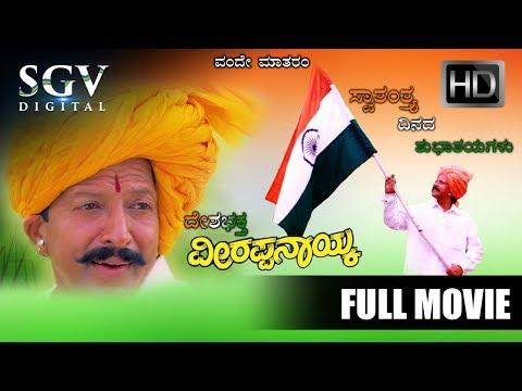 Veerappa Nayaka - Full Movie | Patriotic Film | Vishnuvardhan, Shruthi | Superhit Kannada Movies