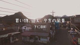 下仁田町移住定住PRムービー「買い物、迎え、夕方の風景」