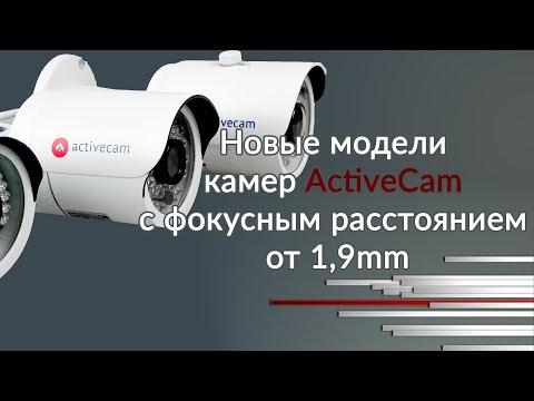 21 серия Камер наблюдения ActiveCam. Большой выбор объективов