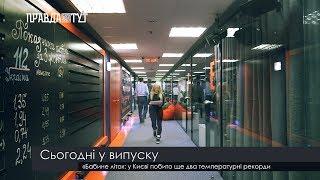 Випуск новин на ПравдаТут за 19.10.18 (06:30)