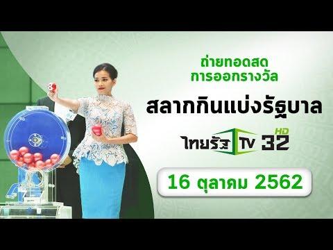 Live : ถ่ายทอดสด การออกรางวัลสลากกินแบ่งรัฐบาล งวดวันที่ 16 ต.ค. 2562   ThairathTV