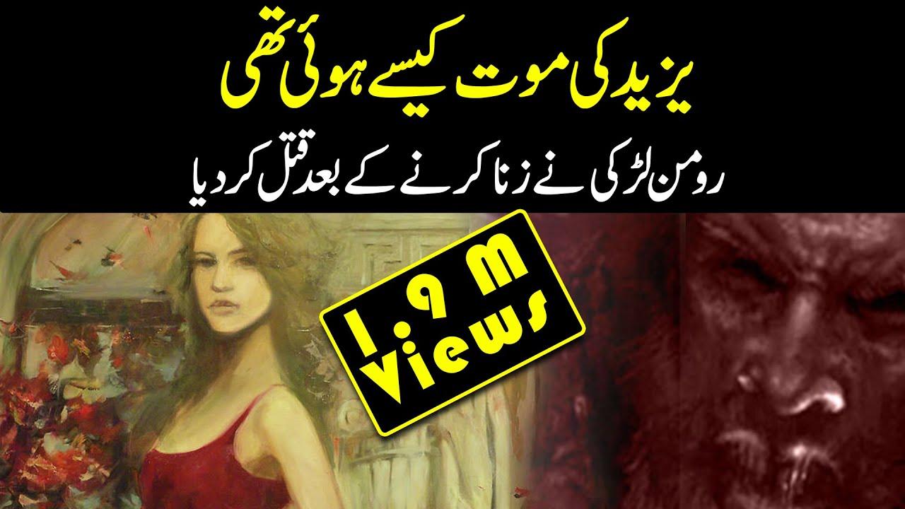 History Of Yazeed – Islamic Video in Urdu – Purisrar Dunya Urdu Informations