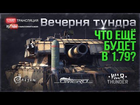 Новая локация: Италия, Centurion AVRE 165 mm, XM-1! Что ещё будет в 1.79? Где Советы?   War Thunder (видео)