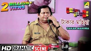 Takar Mahima | Dramatic Scene | Kharaj Mukherjee Comedy | Dulal Lahiri