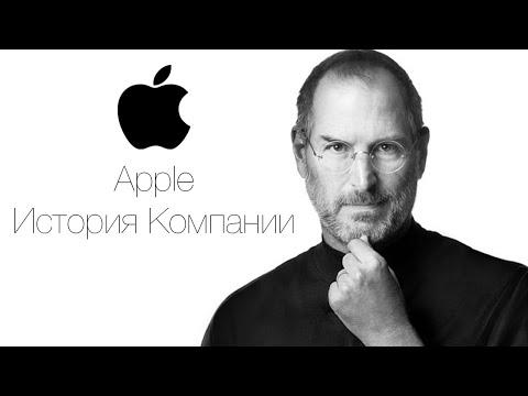 Apple - История компании [NHTi]