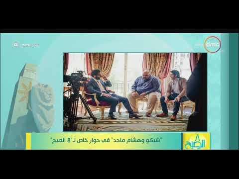 هشام ماجد وشيكو يكشفان كواليس حوارهما مع محمد صلاح ومدى شعبيته في إنجلترا