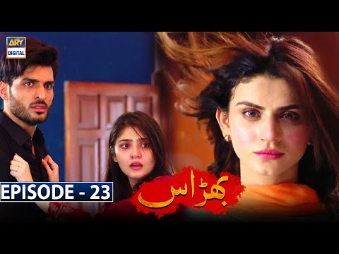 Bharaas Episode 23 [Subtitle Eng] - 17th November 2020 - ARY Digital Drama