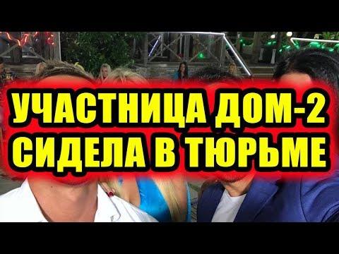 Дом 2 новости 27 января 2018 (27.01.2018) Раньше эфира - DomaVideo.Ru