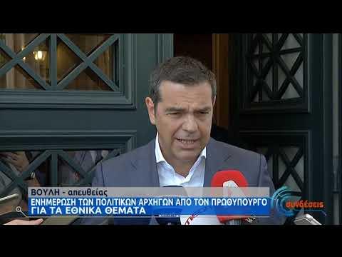 Α.Τσίπρας | Ενημέρωση Πολιτικών Αρχηγών από τον Πρωθυπουργό για τα Εθν. Θέματα | 23/07/2020 | ΕΡΤ