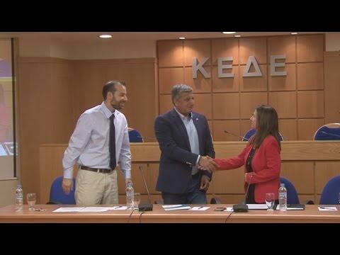 50 υποτροφίες  για τους δήμους απο τη ΣΒΙΕ σε συνεργασία με την ΚΕΔΕ
