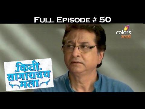 Kiti-Sangayachaya-Mala--17th-May-2016--किती-सांगायचंय-मला-Full-Episode