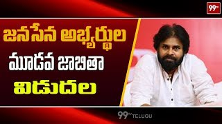 Pawankalyan  Released Third List Of JSP Candidates | Janasena | AP Elections 2019 | 99TV Telugu