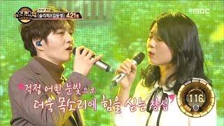 [Duet song festival] 듀엣가요제- Lee Changseop & Park Sujin, 'Beautiful' 20170303