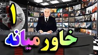 Part 1,مانوک خدابخشيان - MANOOK Khodabakhshian