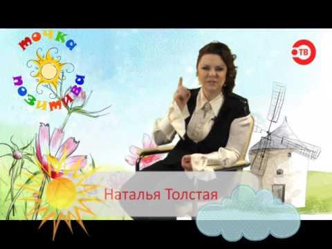 ТОЧКА ♥ ПОЗИТИВА с Натальей Толстой. Загруженные мозги