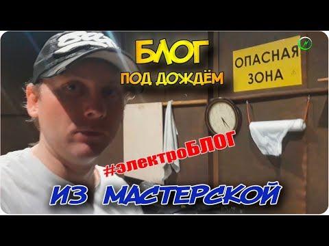 Пережидаю дождь в мастерской | Планы - DomaVideo.Ru