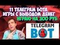 💵Телеграм боты игры с выводом денег   ТОП 11 платящих игр в ботах телеграм