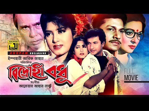 Bidrohi Bodhu | বিদ্রোহী বধু | Alamgir, Shabana, Moushumi & Bapparaj | Bangla Full Movie