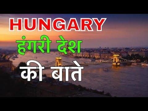 HUNGARY FACTS IN HINDI || आतम हतिया बहादुरी का काम  || HUNGARY COUNTRY INFORMATIONIN HINDI