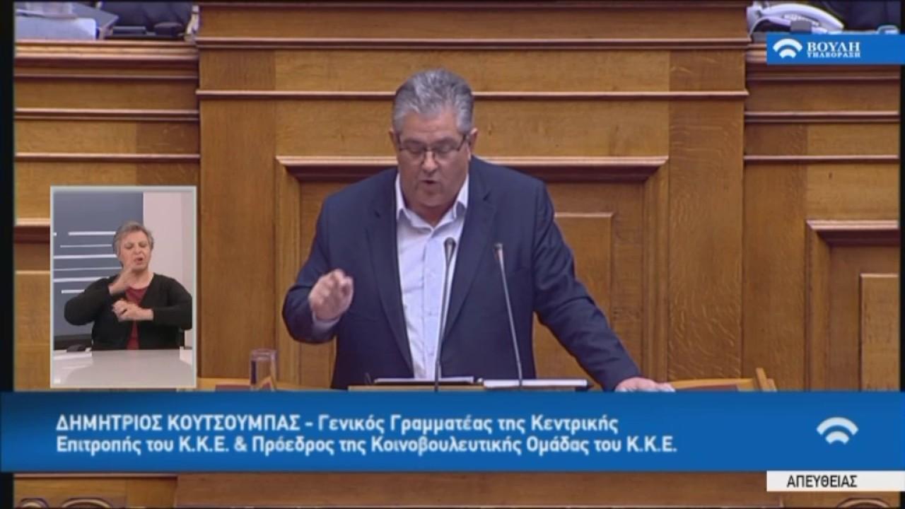 Δ.Κουτσούμπας (Πρ.Κ.Ο. ΚΚΕ)(Σύσταση εξεταστικής επιτροπής για την Υγεία)(12/04/2017)