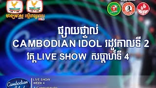 Khmer TV Show - Live Show Week 4