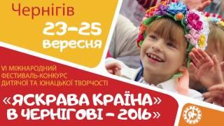 Яскрава Країна в Чернігові  –  2016. Підсумковий ролик