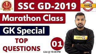 CLASS-01 ||SSC GD-2019|| Marathon Class || GK Special TOP QUESTIONS by Nitin sir