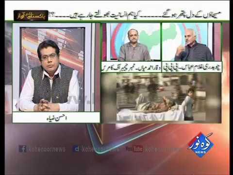 Pakistan Ki Awaaz 22 02 2017