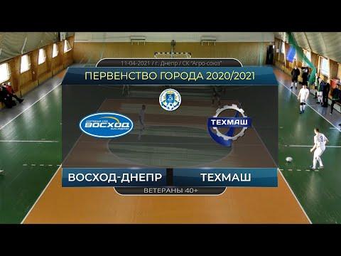 Восход-Днепр — Техмаш 11-04-2021