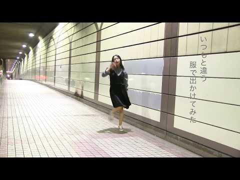 , title : '浦谷はるな(WHY@DOLL)【忘れないで】 Dance Movie'