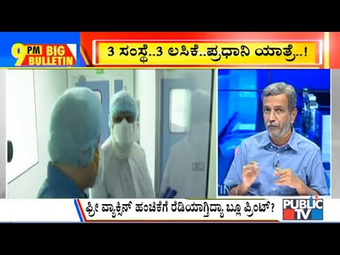 Big Bulletin With HR Ranganath | PM Modi Visits 3 Top Drug Makers To Review Vaccine Development