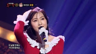 Apink # 202 : Ha Young(Apink) - I Only Know You @King of Masked Singer 20170709Apink : Cho Rong, Bo Mi, Eun Ji, Na Eun, Nam Joo, Ha YoungWatch More Clips : http://goo.gl/YH3CzUHomepage : http://www.a-cube.co.kr/apinkFaceBook : https://www.facebook.com/Official.Api...Twitter : https://twitter.com/Apink_2011