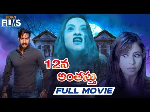 12Va Anthasthu Telugu Horror Movie HD | Ajay Devgan | Urmila | RGV | Latest Telugu Horror Movies