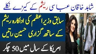 Video Shahid Khaqan Abbasi And Resham | Spotlight MP3, 3GP, MP4, WEBM, AVI, FLV Oktober 2018