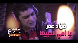 Foad Omar - Ya Omy (Official Music Video) / فؤاد عمر - يا امي الحبيبة 2017