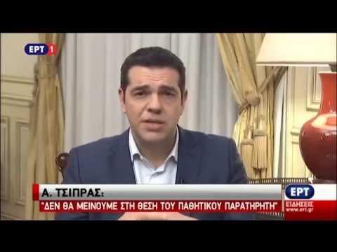Μήνυμα Πρωθυπουργού στο αφιέρωμα της ΕΡΤ3  για τους πρόσφυγες