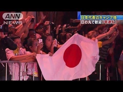 【W杯カウントダウン】サッカー日本代表ブラジルに到着!