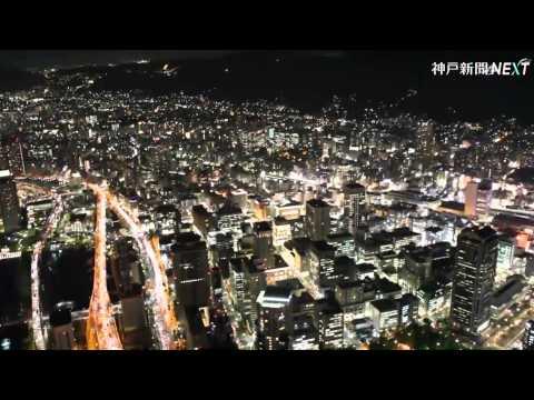 輝き増す冬の神戸 ヘリから眺める市街地の夜景