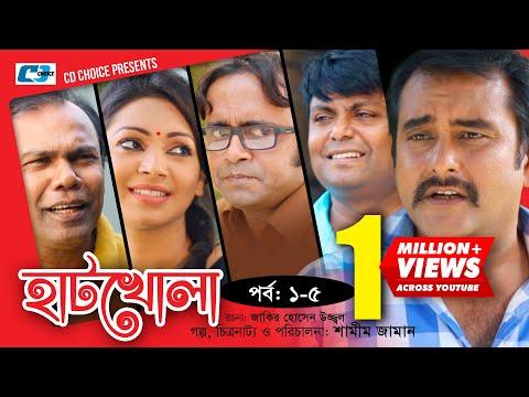 Download Hatkhola | Episode 01-05 | Fazlur Rahman Babu | Prova | Akhomo Hasan | Bangla Comedy Natok hd file 3gp hd mp4 download videos