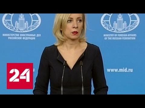 Захарова: мы не должны узнавать о расследовании смерти Чуркина через утечки в СМИ - DomaVideo.Ru