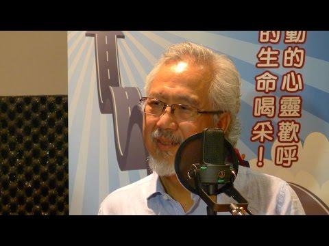 電台見證 黎振滿牧師 (01/24/2016多倫多播放)
