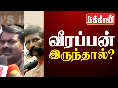 Seeman-If-Veerappan-is-Alive-Cauvery-Issue