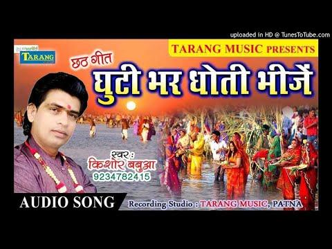 Video घुटी भर धोती भींजे - ghuti bhar dhoti bhinje - kishor babua chhath geet 2017 - audio song download in MP3, 3GP, MP4, WEBM, AVI, FLV January 2017