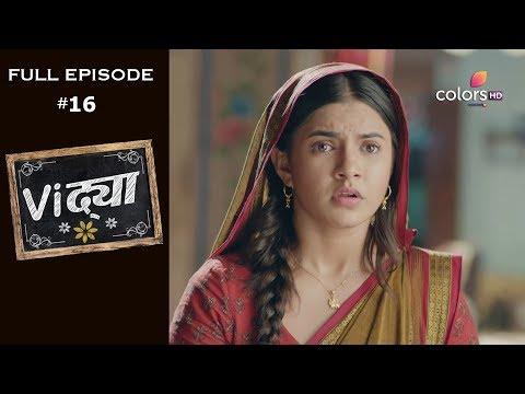 Vidya - 30th September 2019 - विद्या - Full Episode