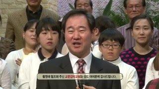 Download Lagu CTS 샬롬인터뷰 - 교문감리교회 편 (담임목사 전승문)_120110 Mp3