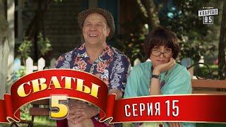 Сваты 5, пятнадцатая серия. О пятом сезоне: Маша и Максим Ковалевы, проработав в Голландии восемь лет, возвращаются домой. Сваты с нетерпением ожидают свидан...